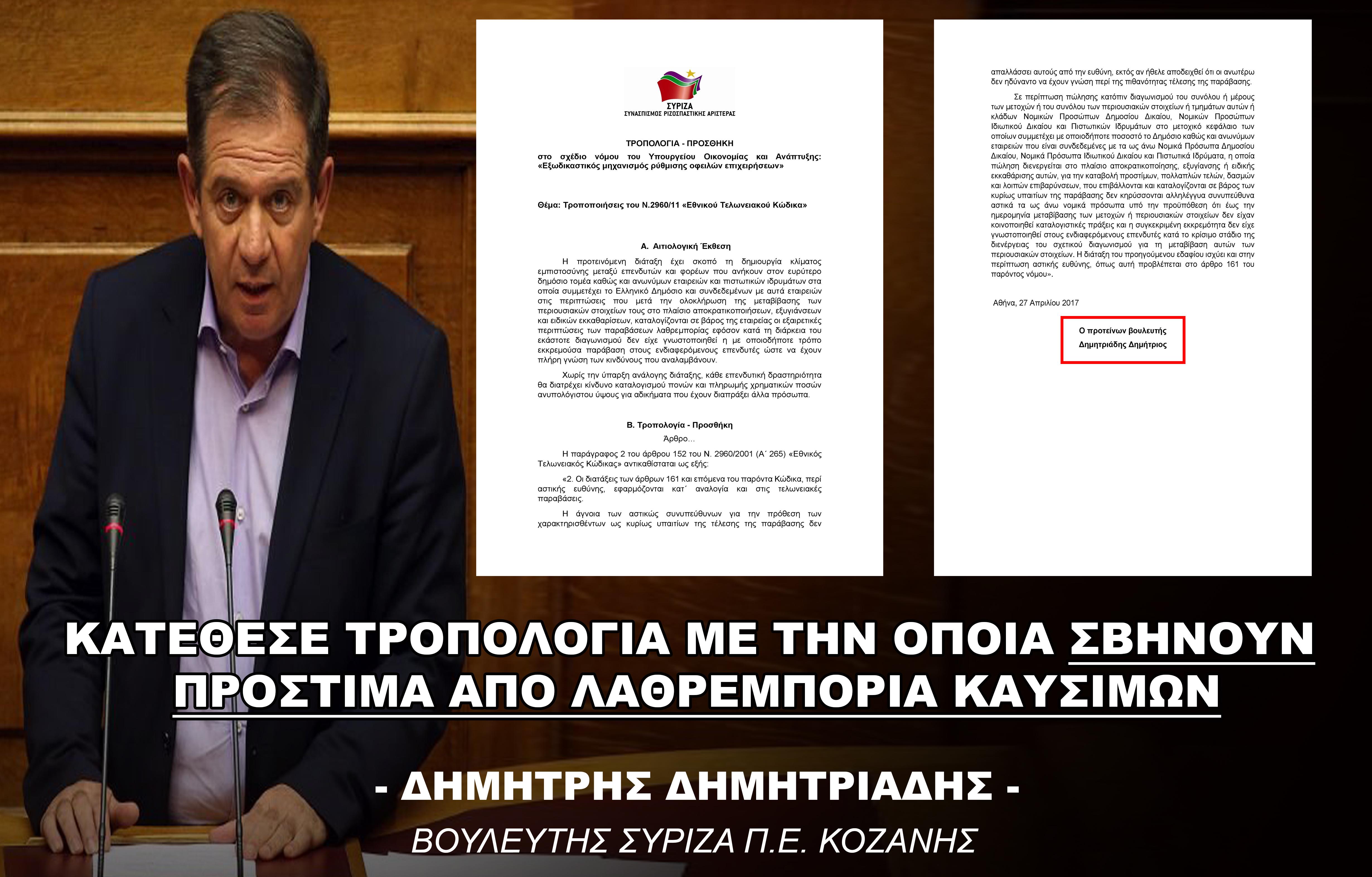 Ραχήλ Μακρή: «Ο δοτός βουλευτής ΣΥΡΙΖΑ Ν. Κοζάνης, εξυπηρετεί λαθρέμπορους καυσίμων»