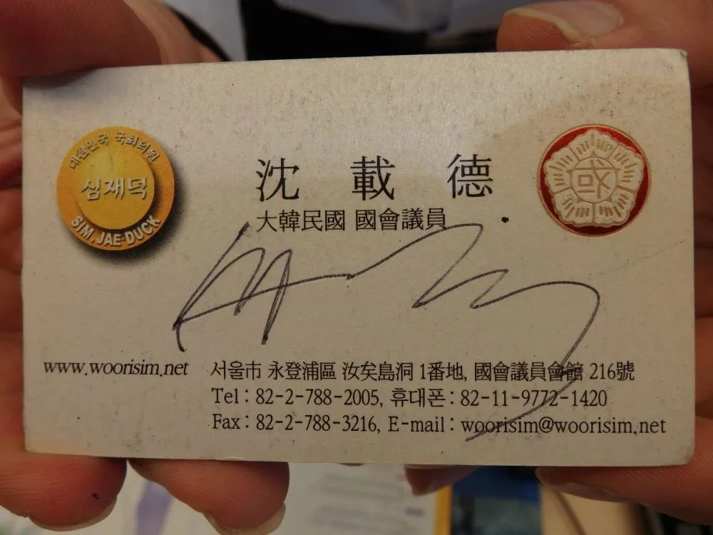 business card with the autograph of Mr. Toilet, founder of the Toilet Museum in Suwon, South Korea