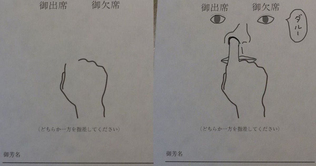 Japanese Twitter users had the most creative ways to say