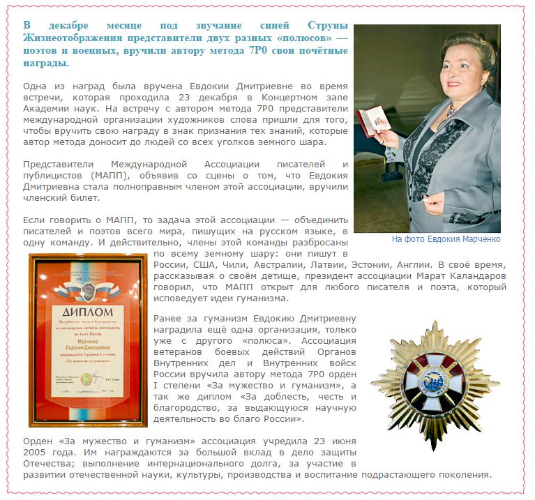 Radasteya-MAPP-i-Assotsiatsiya-veteranov-vnutrennih-del
