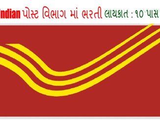 India Post GDS Recruitment