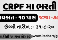 CRPF Recruitment for 789 SI ASI Head Constable & Other Posts 2020