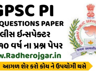GPSC PI Question Paper
