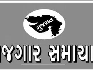 Gujarat Rojgar Samachar 19-08-2020