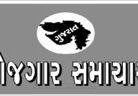 Gujarat Rozgaar Samachar 05-08-2020