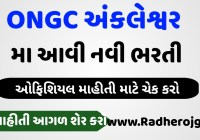 ONGC Ankleshwar Recruitment for Medical Officer , GDM Posts 2020