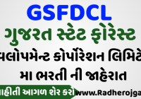 GSFDC Recruitment for Ayurvedic Pharmacist Post 2020 @ gsfdcltd.co.in