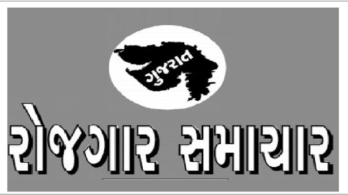 Gujarat RoJgar Samachar 14-10-2020