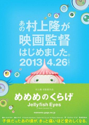 jellyfish_eyes_poster_1
