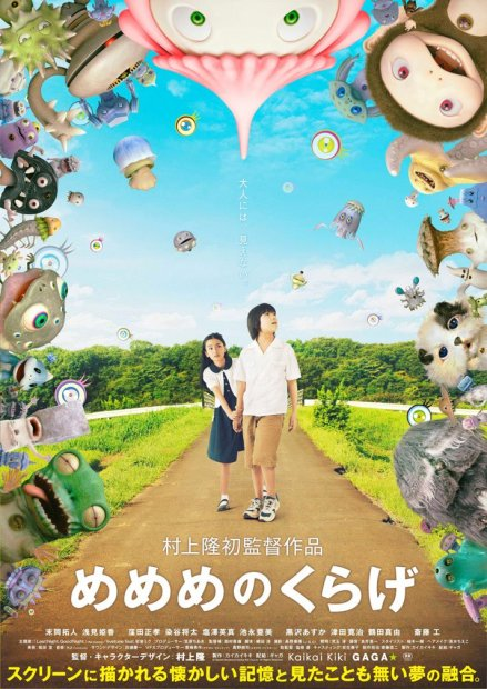 jellyfish_eyes_poster_3