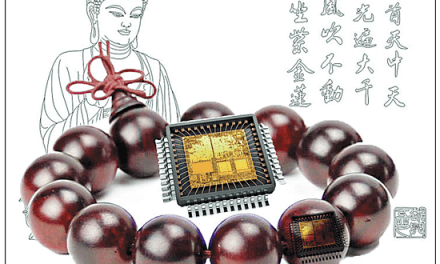 Acer Develops Smart Prayer Beads