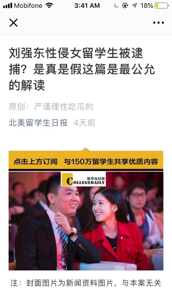 """""""Did Liu Qiangdong Assault a Female Student in the US? True or False, this is the Most Honest Account"""""""
