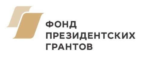Общественная организация «Радимичи» вошла в число победителей второго конкурса президентских грантов-2017