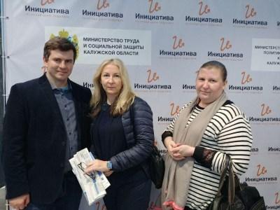 Гражданский форум в Калуге