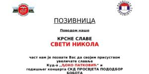 """Krsna slava i godišnji koncert KUD-a """"Đoko Patković"""" iz Bobote"""