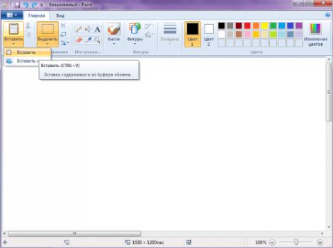 Windows 7-де скриншотты қалай жасауға болады