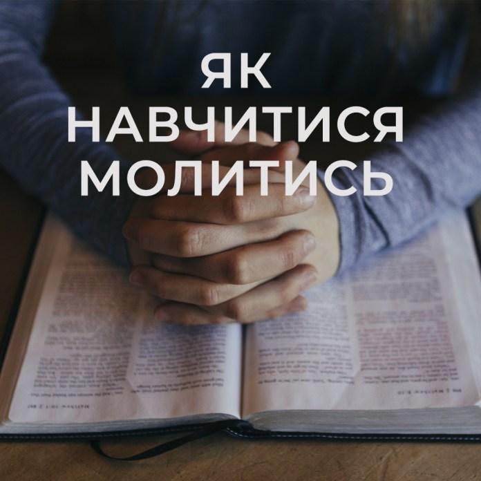 Розділ 3. Навіщо потрібно молитися?