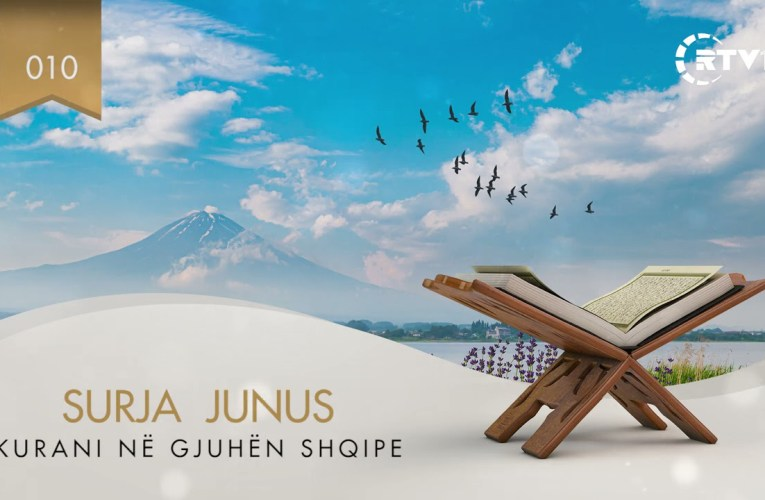 010 Junus – Kuptimi i Kuranit në gjuhën shqipe