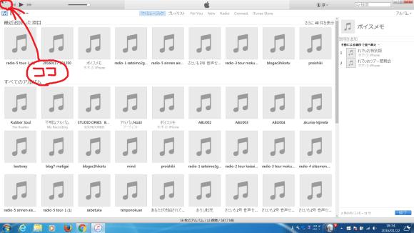 iTunes MP3変換-1