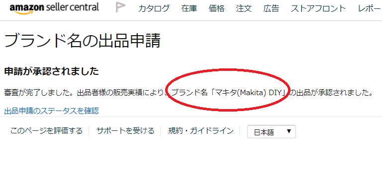 Amazon ワン クリック 解除
