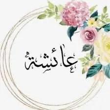 What Made Aaisha Radiyallahu Anha So Special? Mufti Yusuf Moosagie