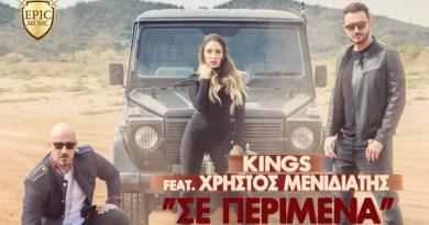 Kings feat. Χρήστος Μενιδιάτης