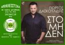 Γιώργος Δασκουλίδης