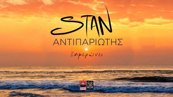 Stan Αντιπαριώτης