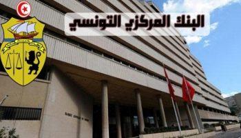بخصوص أعضاء مجلس إدارة البنك المركزي التونسي