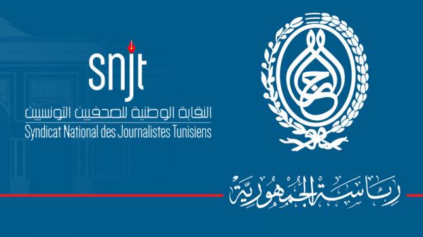 رئاسة الجمهورية توجّه دعوة إلى نقابة الصحفيين