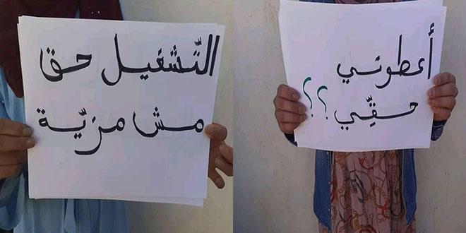 رجيم معتوق : اعتصام مفتوح للمعطليّن عن العمل للمطالبة بالتشغيل