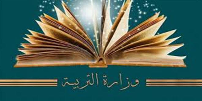 وزارة التربية:  رزنامة الامتحانات و المناظرات الوطنية