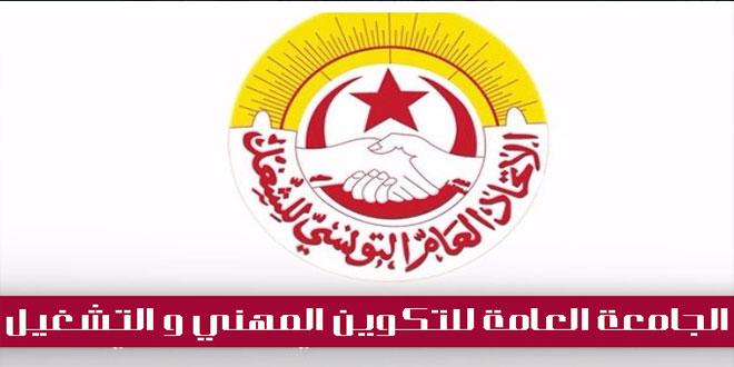 """""""قرار حذف وزارة التشغيل … غير مسؤول و غير صائب و استهتار بمنظومة كاملة"""""""
