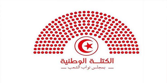 البرلمان: الكتلة الوطنية 7 استقالات و العدد مرجّح للارتفاع