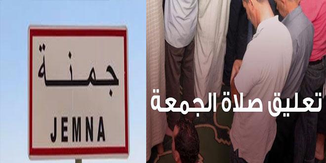 بلدية جمنة : تعليق صلاة الجمعة حتى إشعار اخر …