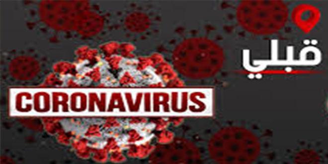 قبلي : تسجيل 48 اصابة جديدة بفيروس كورونا اليوم