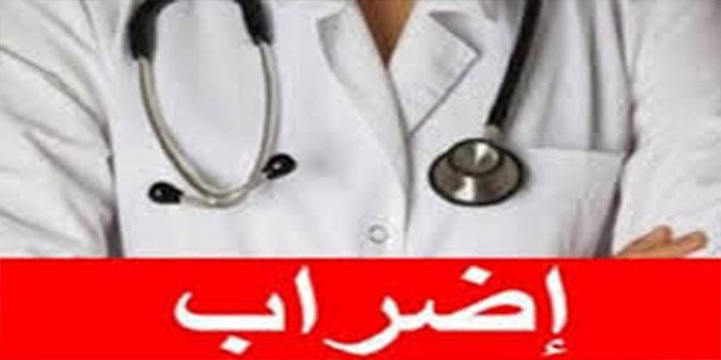 إضراب بـ4 أيام بكافة المستشفيات العمومية