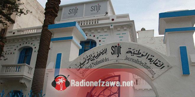 نقابة الصحفيين: صمت رئاسة البرلمان يشرع للاعتداءات على منظورينا