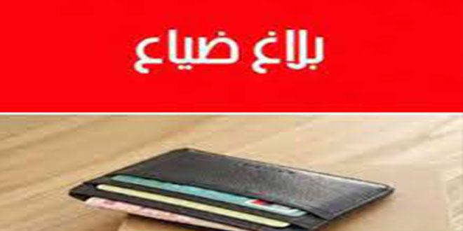 بــــــلاغ ضياع: محفظة أوراق بها وثائق مهمّة