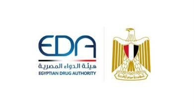 Photo of هيئه الدواء المصرية تدعم تصدير الدواء المصرى بشرط
