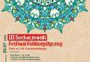 LATO w Sochaczewie! Program na lipiec 2021