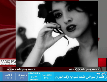 زیبا کرباسی, Ziba Karbasi