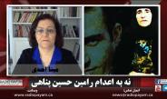نه به اعدام رامین حسین پناهی