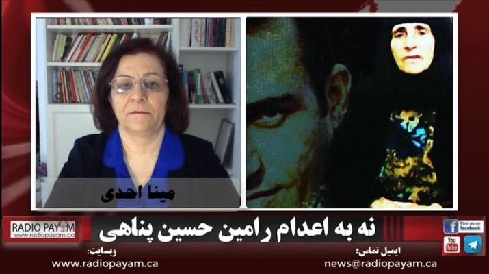 Ramin Hossein Panahi, رامین حسین پناهی