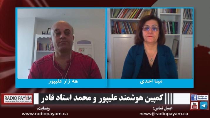 کمپین هوشمند علیپور و محمد استاد قادر