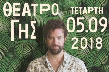 Poster_maraveyias_thessaloniki_sk