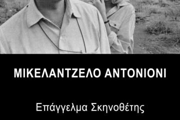antonioni_cover_radiopoint