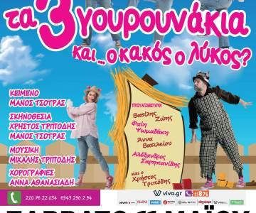3gourounakia_radiopoint