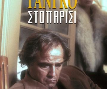 tango_radiopoint