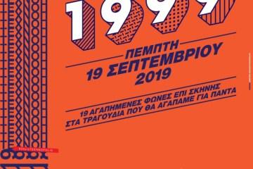 1999-radiopoint